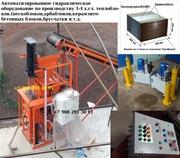 Мини завод по производству теплоблоков и стройматериалов 500 наименов.